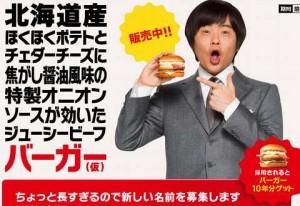 北海道産バーガー